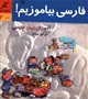 Let's Learn Persian 2 - Workbook