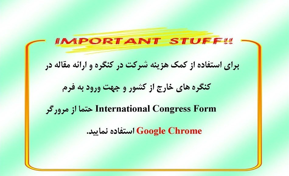ورود به فرم International Congress Form