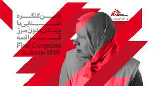 First Congress to Know MSF
