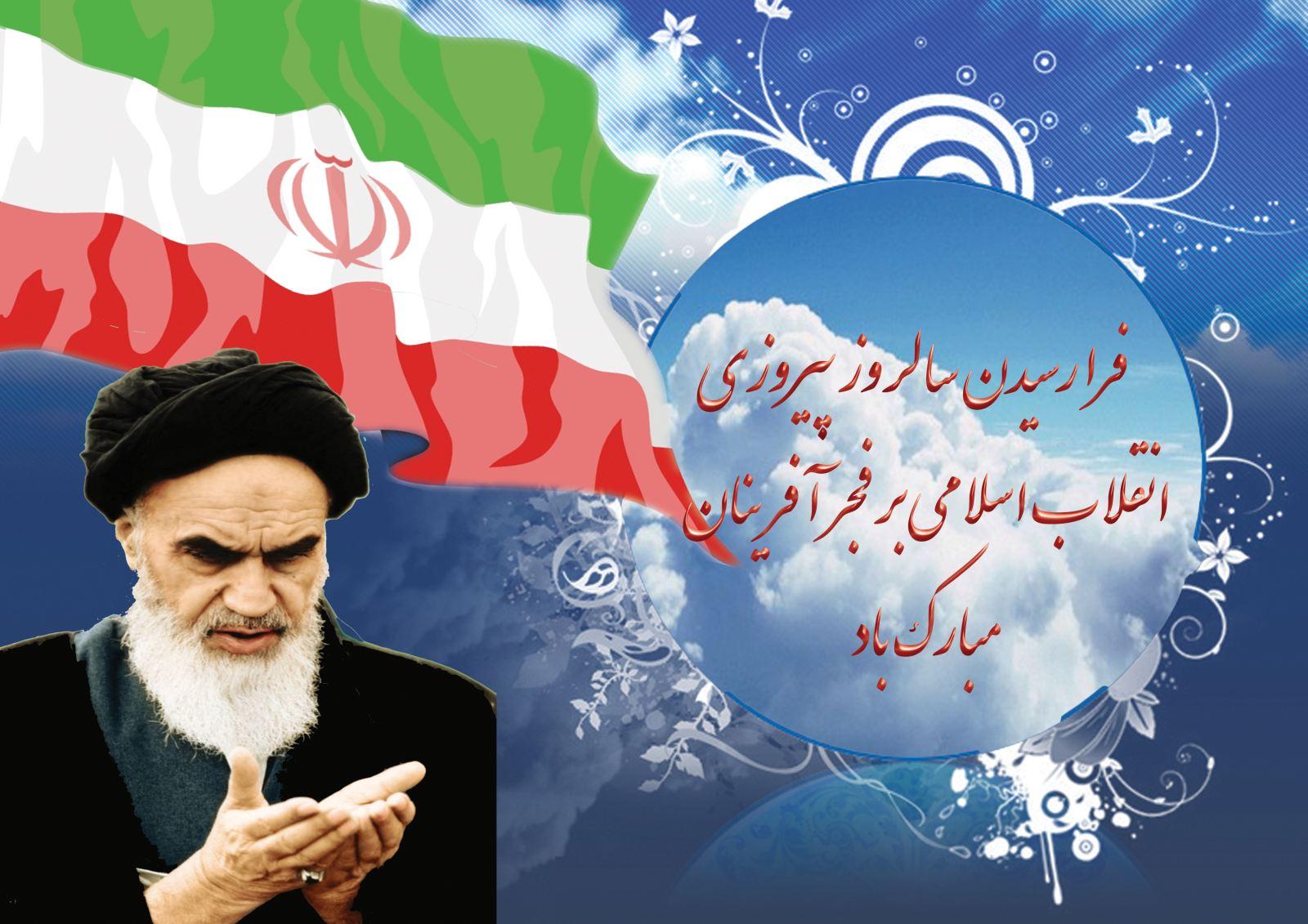 انقلاب ما انفجار نور بود(ویژه نامه گرامیداشت 22 بهمن ) پیروزی انقلاب اسلامی