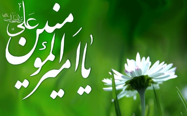 Image result for تصویر برای نام حضرت علی
